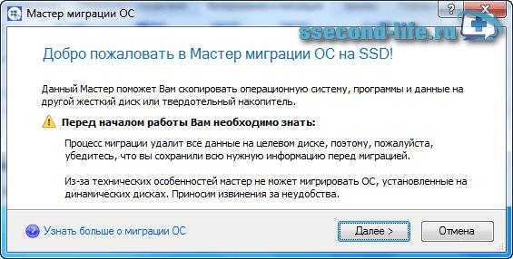 Paragon Hard Disk Manager - миграция ОС на SSD