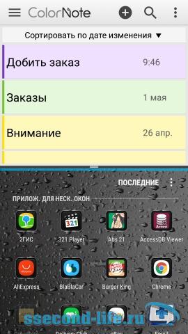Режим разделения экрана Android