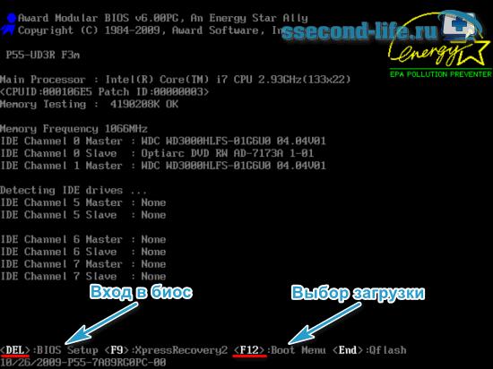 Вход в Boot menu и BIOS