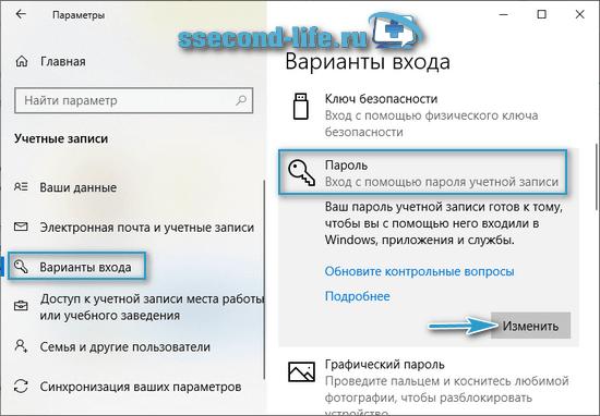 Изменить пароль локальной учетки виндовс 10