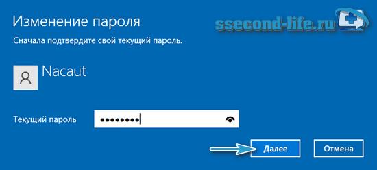 Изменение пароля локальной учетки виндовс 10