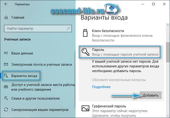 Включение пароля учетной записи Windows 10