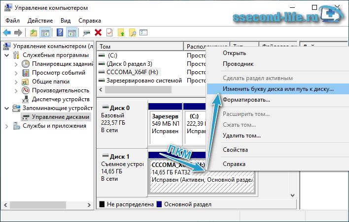 Изменить букву диска или путь к диску