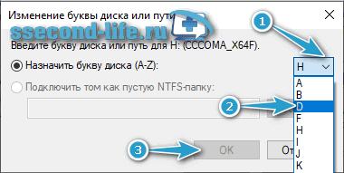 Изменение буквы диска или пути