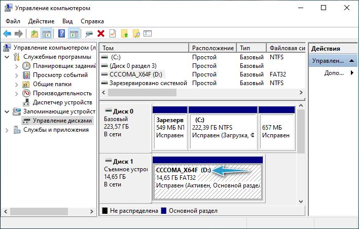 Управление компьютером - Управление дисками