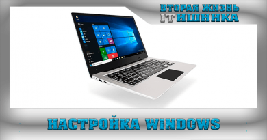 Настройка Windows