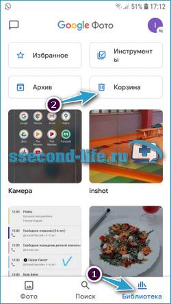 Вернуть фото/видео через приложение Google - Фото