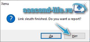 Xenu Link Sleuth: Поиск ссылок закончен. Вам нужен отчет?
