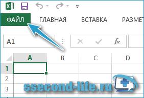 Excel (Microsoft Office): Файл