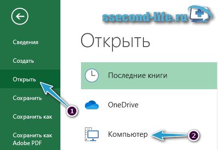 Excel (Microsoft Office): Файл – Открыть