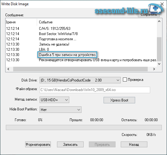 Ошибка 5 при записи на устройство