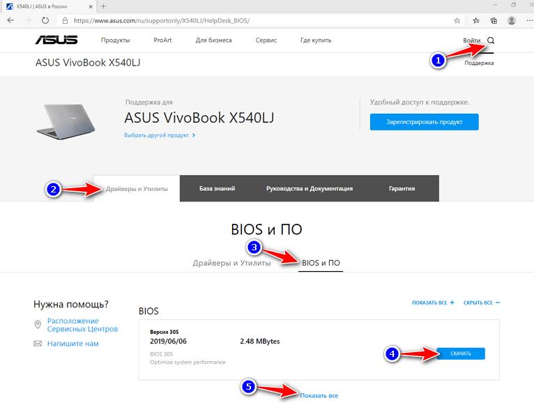 Скачивание BIOS для ноутбука Asus с сайта производителя