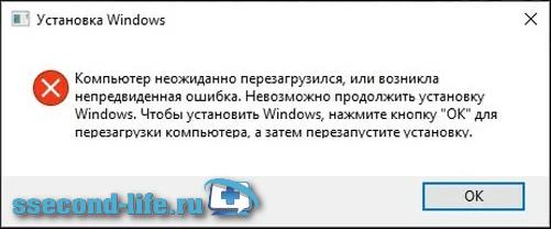 Компьютер неожиданно перезагрузился, или возникла непредвиденная ошибка. Невозможно продолжить установку Windows. Чтобы установить Windows нажмите кнопку «ОК» для перезагрузки компьютера, а затем перезапустите установку.