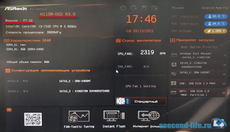 Обновление BIOS на материнской плате ASRock