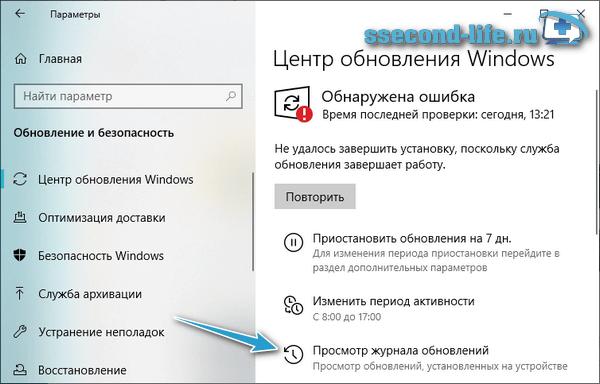 Просмотр журнала обновления Windows