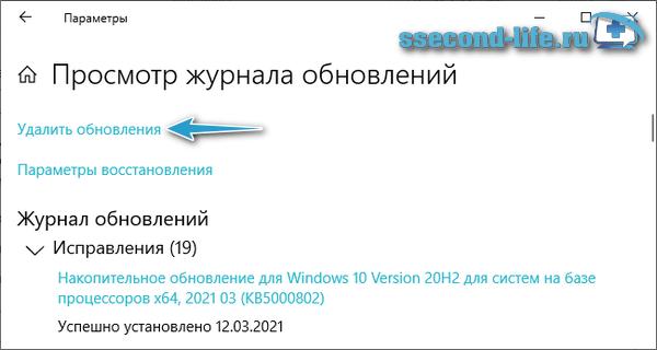 Просмотр журнала обновления Windows - Удаление обновлений