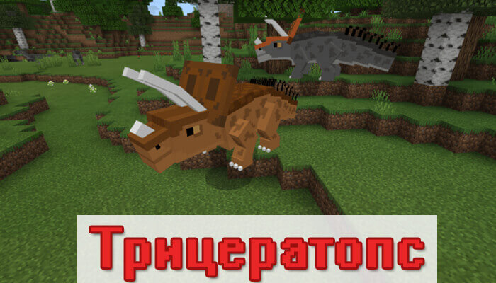 Динозавры в Minecraft PE