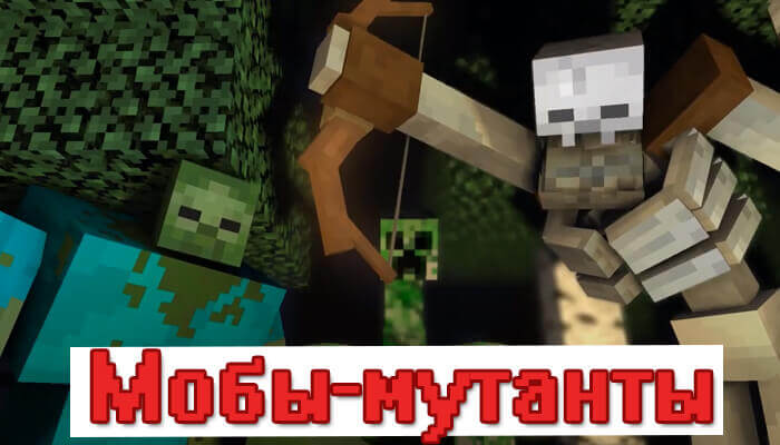 Мутанты в Minecraft PE