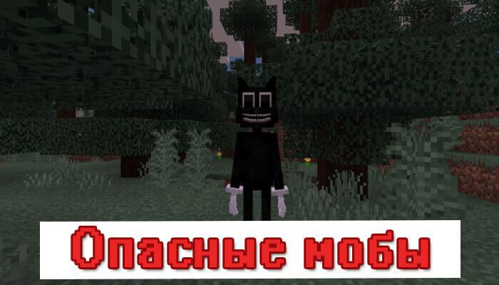 Тревор Хендерсон в Minecraft PE