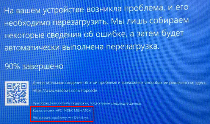 Синий экран APC_INDEX_MISMATCH win32kfull.sys во время печати на принтере