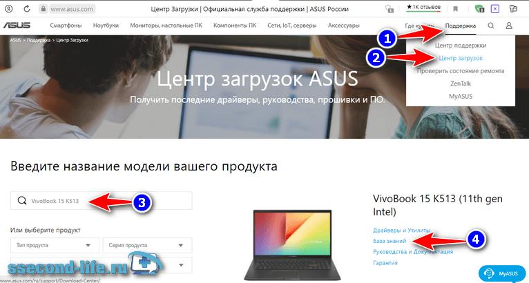 Поддержка ноутбука на сайте Asus