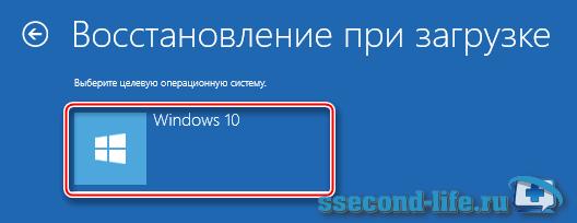 Восстановление при загрузке - Windows 10