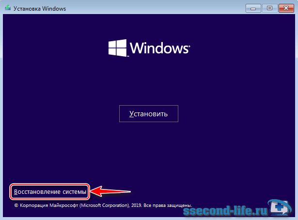 Установка Windows 10 - Восстановление системы