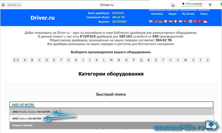 Поиск драйвера на видеокарту на driver ru