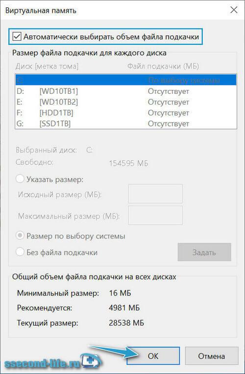 Автоматически выбирать файл подкачки