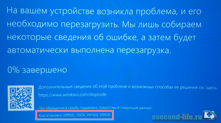 KERNEL_DATA_INPAGE_ERROR в Windows 10