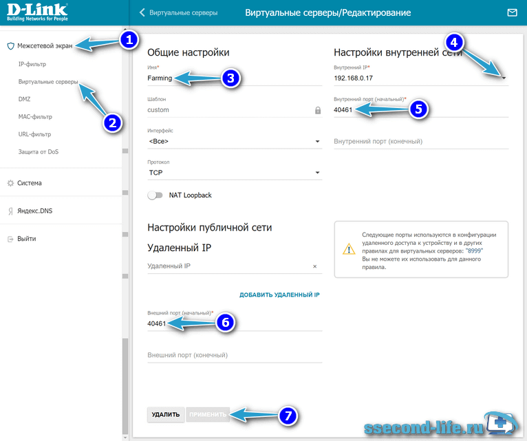 Проброс портов на TP-Link DIR-825