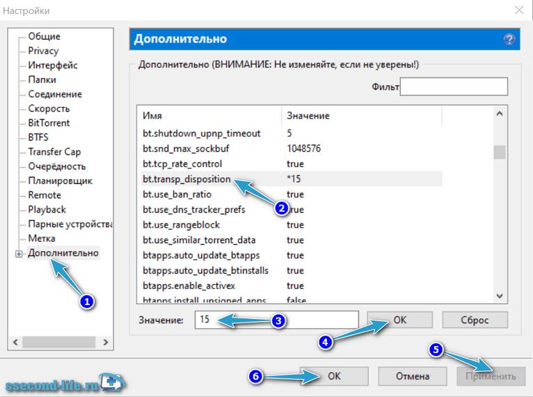 Увеличение скорости отдачи BitTorrent / uTorrent