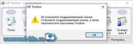 Не установлен поддерживаемый сканер. Установите поддерживаемый сканер, а затем перезапустите программу Toolbox