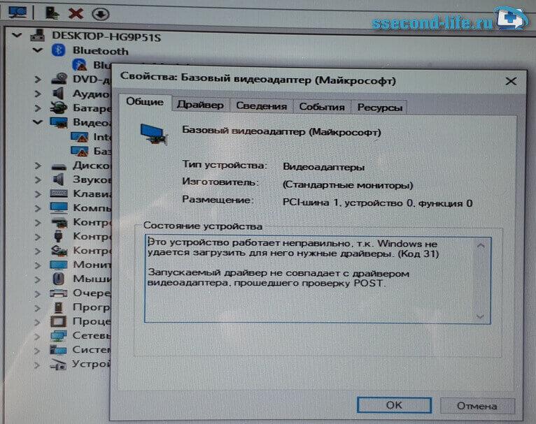 Запускаемый драйвер не совпадает с драйвером видеоадаптера, прошедшего проверку POST.