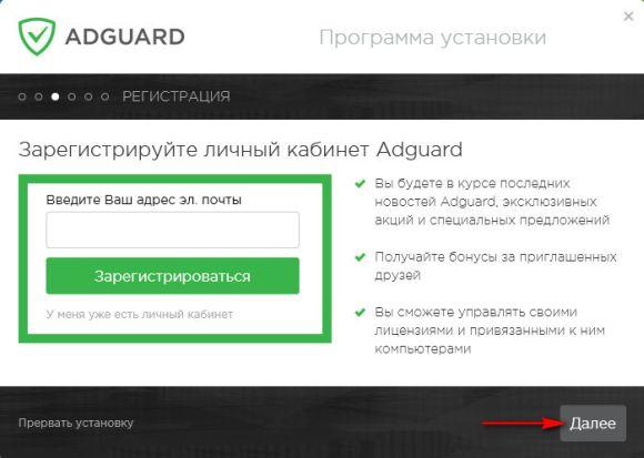 Установка Adguard