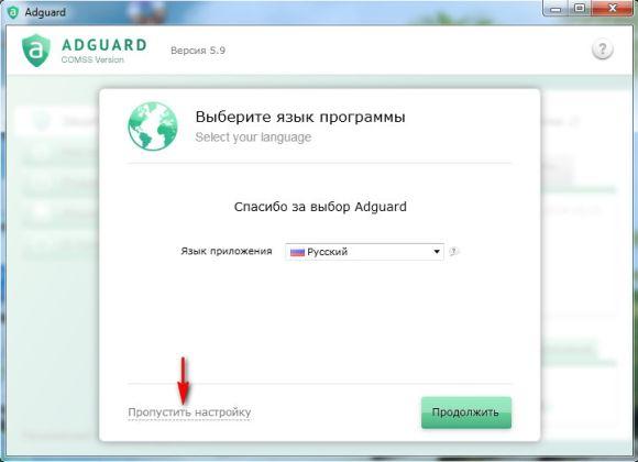 Настройка Adguard во время установки
