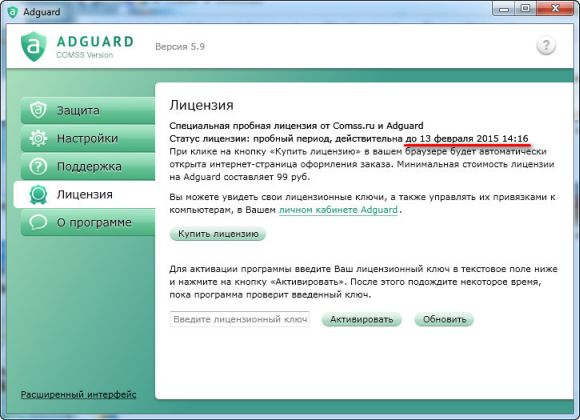 Лицензия Adguard