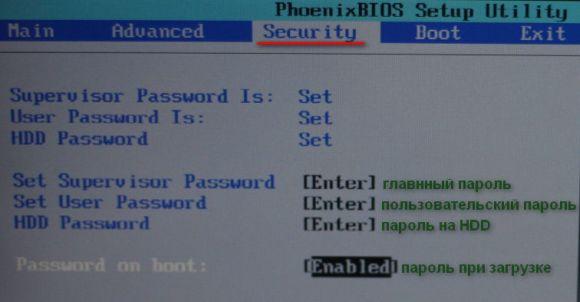 Пароль на BIOS и HDD