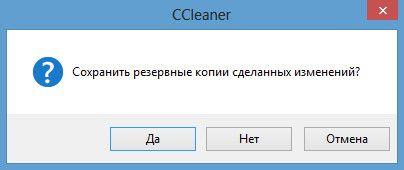 CCleaner - Сохранить резервные копии