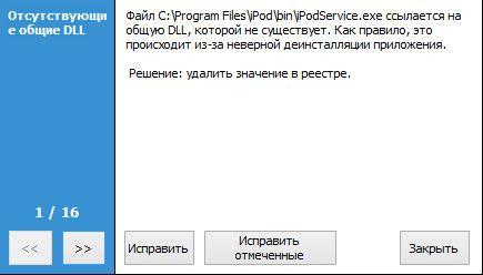 Исправить ошибки реестра