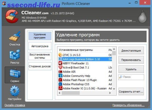 CCleaner - удаление программ