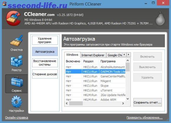 Как отключить программы автозапуска с помощью CCleaner