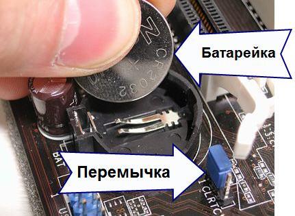 Способы сброса настроек биос с помощью cmos батарейки и перемычки