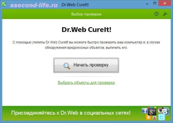 Удаление вирусов - Dr.Web CureIt