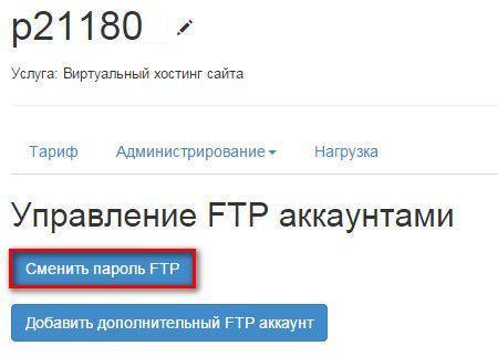 Смена пароля FTP