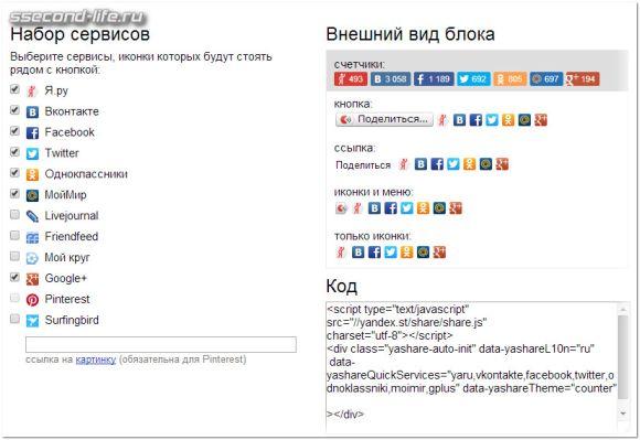 Яндекс кнопки социальных сетей