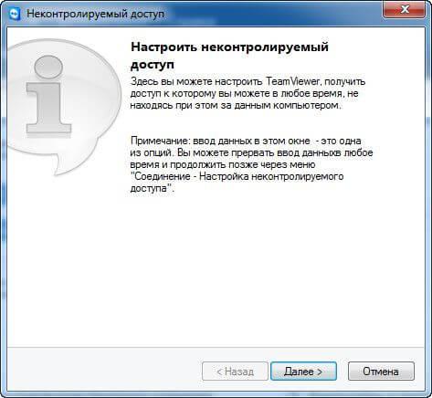 Настройка неконтролируемого доступа к TeamViewer