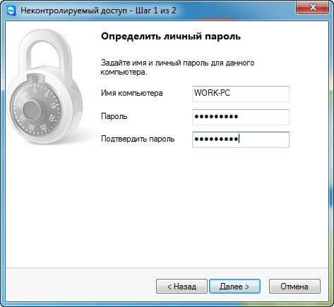 Установка пароля для неконтролируемого доступа TeamViewer