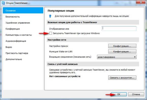 Отключение TeamViewer с автозагрузки