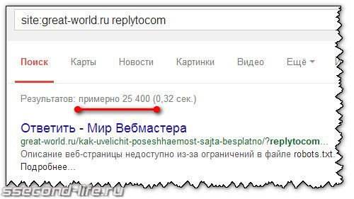 Replytocom в выдаче google
